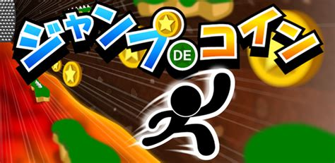 jump version for android jump de coins 187 android 365 free android