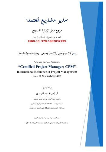 certified project manager cpm prep arabic edition also includes 28 work forms 20 practical exles books ø ù ù ø ø ø ø ù ø ù ù ù ù ù ø ù øªø ø ù â american business academy
