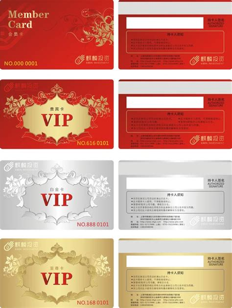 vip card design template vip card template vector graphic free