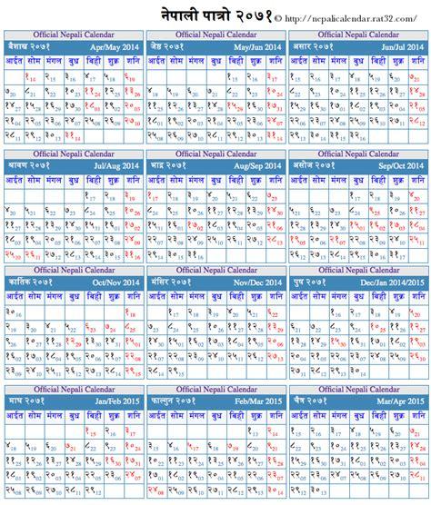 Nepal Calendario 2018 Nepali Calendar 2018 Calendar Printable