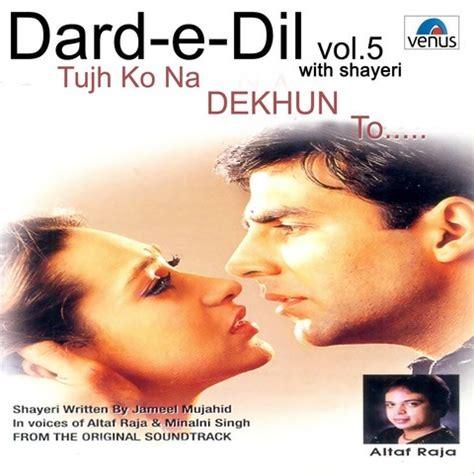 bhojpuri sad album dil dawa hai daru dard e dil download mp3 history tragedy cf
