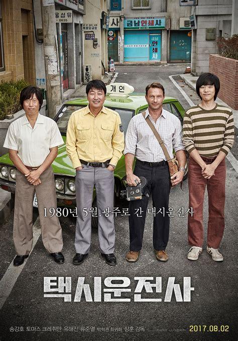 film korea a taxi driver a taxi driver korean movie 택시운전사 review tiffanyyong com
