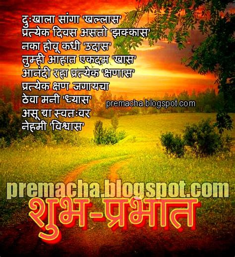 good morning marathi thought pics for gt good thoughts wallpapers in marathi