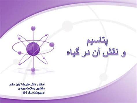 پتاسیم Authorstream Free Purple Direction Powerpoint