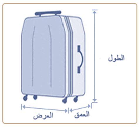 cabin baggage measurements تقرير عن اوزان الحقائب والمواد المحظورة والممنوعة في
