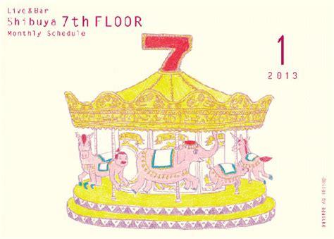7th Floor 2013 by 7th Floor By Naoya Agasuke Booooooom Create Inspire Community Design
