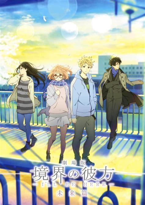 Kyoukai No Kanata Movie Ill Mirai Hen 2015 Kyoukai No Kanata I Ll Be Here Mirai Hen Saldr 225 A La Venta En Bd Dvd El 7 De Octubre Koi Nya Net