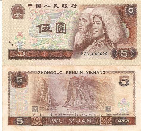 new year bank in money 5 yuan 1980 china bank note paper money note 171 china bank