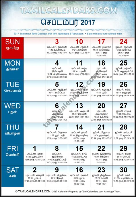 2018 Tamil Calendar September 2017 Calendar Tamil Printable Calendar 2017 2018