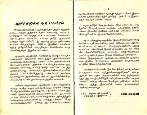Maram Valarpom Essay In Tamil by Jaffna International Tamil Research Conference Of 1974 Ilankai Tamil Sangam