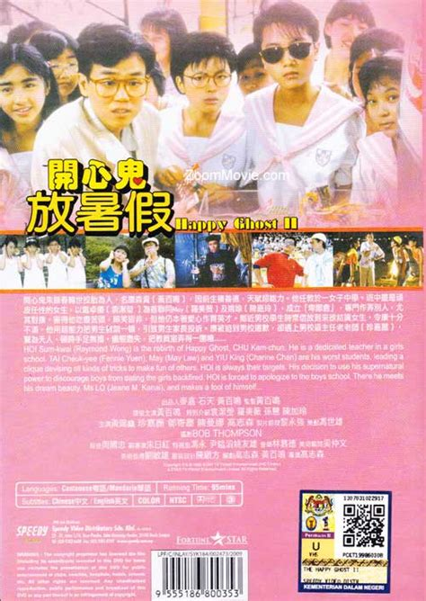 film china happy ghost happy ghost ii dvd hong kong movie 1985 cast by