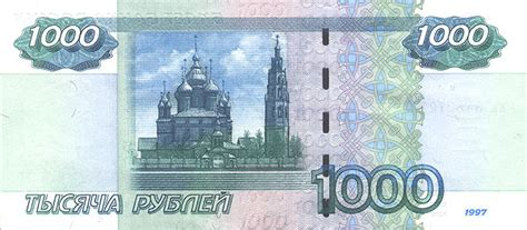 russia 1000 ruble 1997 banknote worldmoneymax 1000 russian money of contemporary period current serie