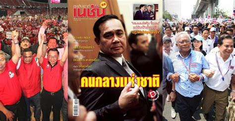 Weekend Pics Nation 4 by Weekly News Magazines April 4 2014 2bangkok