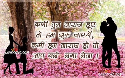 best love shayari beautiful love images with quotes in hindi wallpaper images