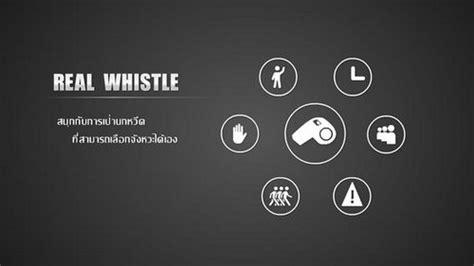 real whistle real whistle app นกหว ด
