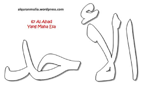 download mp3 asmaul husna sharifah khasif mewarnai kaligrafi asmaul husna asmaul husna sharifah