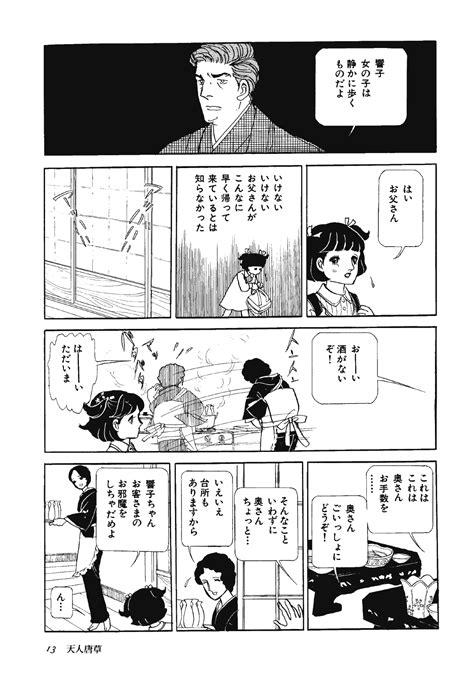 天人唐草 | 立ち読み | 文藝春秋BOOKS