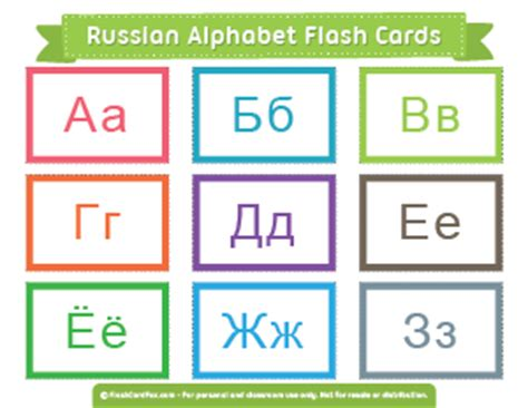 printable russian alphabet flash cards new flash cards greetings russian alphabet and more