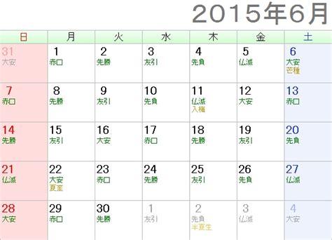 Calendario Japones Beautiful Talk 日本のカレンダー Calend 225 Japon 234 S