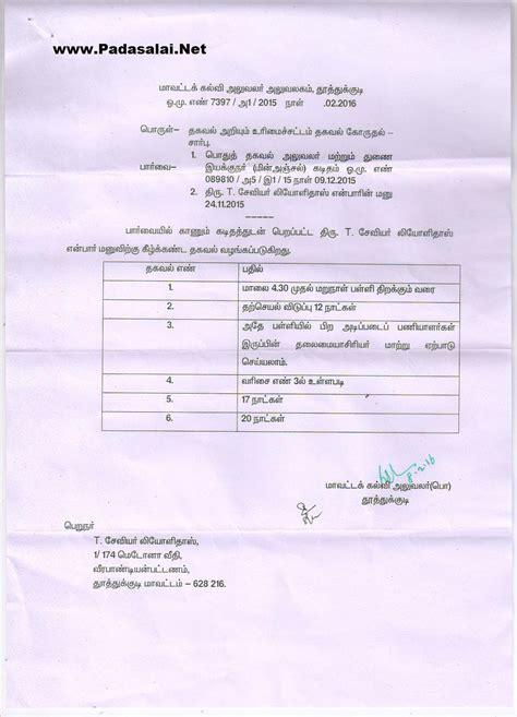 rti letter  govtgovt aided hr sec school full