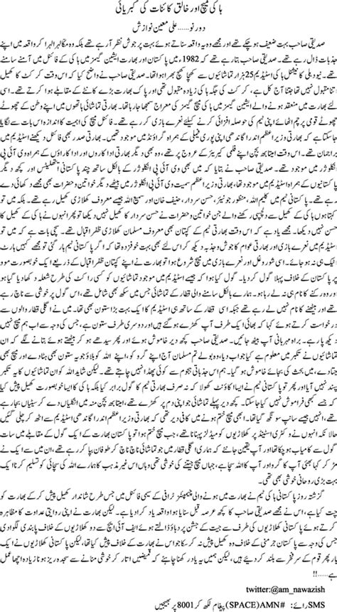 Flood In Pakistan Essay In Urdu Language by Essays On Floods In Pakistan In Urdu Mfacourses730 Web Fc2