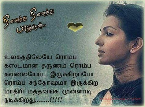 tamil quotes about self realization with sad tamil 119 best images about padithathil pidithathu tamil