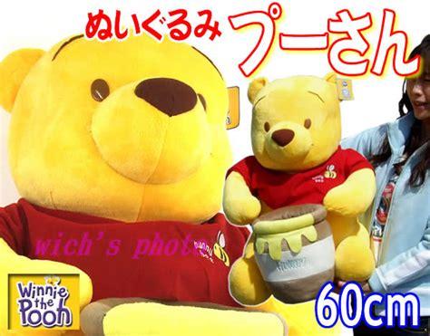 Boneka Winnie The Pooh Jumbo 60 Cm wich rakuten global market winnie the pooh 60 cm plush