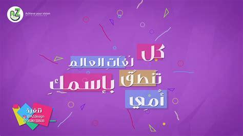lyrics hmod alkhdr fydyo lghat alaaalm youtube
