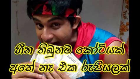 sinhala new songs 2017 heena thibunata kotiyak harakotiya theme song korawela