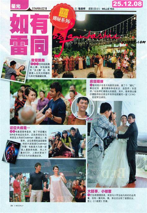 film malaysia lucu saiful apek befanntastic like fann wong