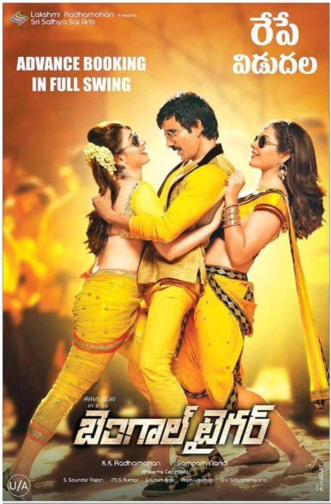 film gratis full movie bengal tiger 2015 full hindi dubbed movie online free