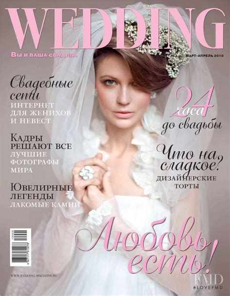 wedding magazine cover of wedding magazine russia march 2010 id 7278