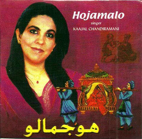 Sindhi Lada Hojamalo Sindhi Album By Kaajal Chandiramani