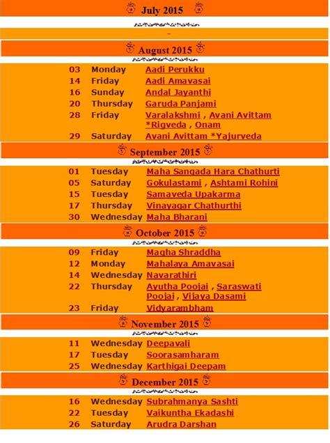 Tamil Calendar 2015 2016 Tamil Calendar Calendar Template 2016