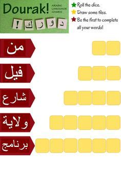 printable bananagrams instructions games in arabic ألعاب بالعربية on pinterest arabic