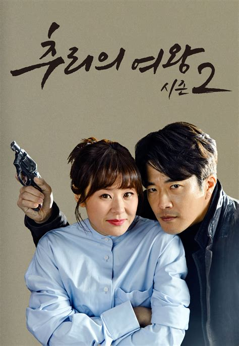 Dramanice Queen Of Mystery | my golden life engsub 2017 korean drama viewdrama