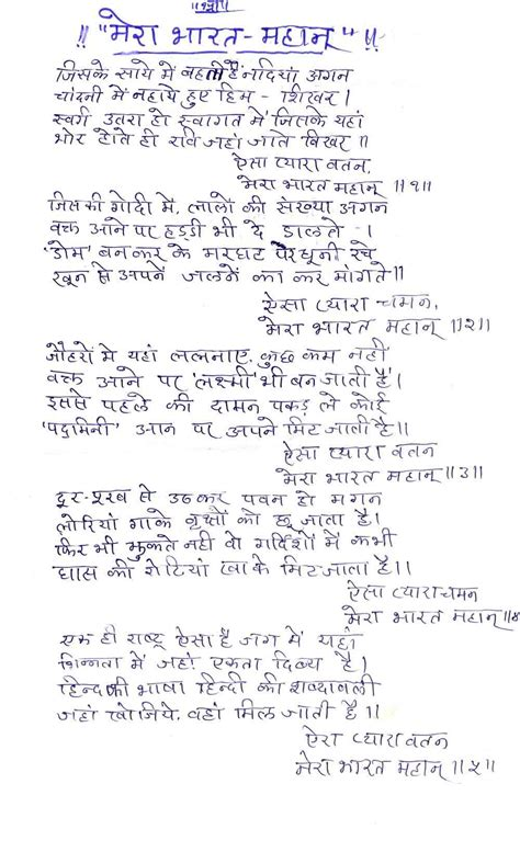 Essay On Post Independence Indian Poetry by Independence Day Poems In Independence Day India Poem