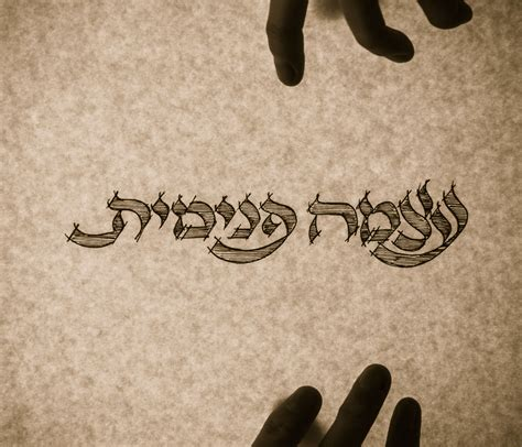 inner strength tattoo inner strength by hebrew tattoos hebrew calligraphy