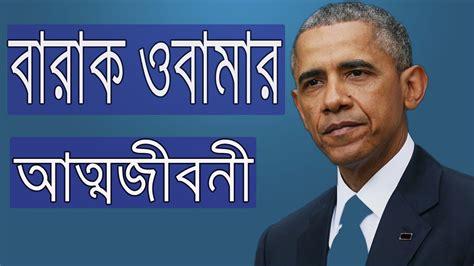 barack obama biography report ব র ক ওব ম র জ বন barack obama biography bangla