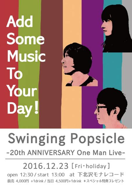 swinging popsicle swinging popsicle 5年ぶりとなる20周年記念ワンマンを下北沢モナレコードで開催 ニュース