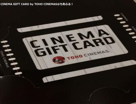 Cinema Gift Cards - スカパー 映画部事務局からスカパー 映画部員の証