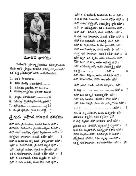 HARIVARASANAM SONG LYRICS IN TELUGU PDF