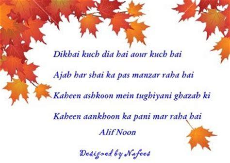 shayari image roman urdu poetry sms sad love pic wallpaper ahmed faraz wasi