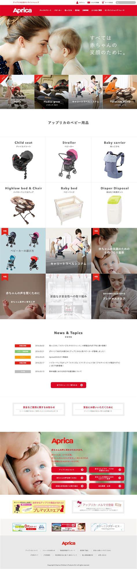 aprica web aprica artnoc webデザインギャラリーサイト