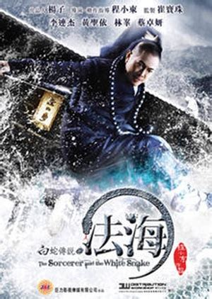 film china white snake the sorcerer and the white snake 2011 mydramalist
