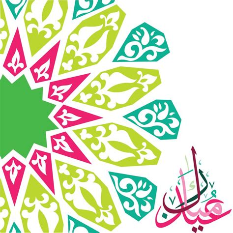 free printable islamic greeting cards 72 best images about eid on pinterest eid mubarak wishes