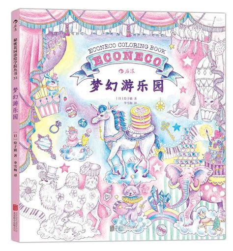 secret garden coloring book national bookstore price 96 pages amusement park coloring book for children
