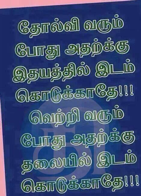 tamil quotes about self realization with sad tamil tamil positive quotes in tamil font android photo new hd