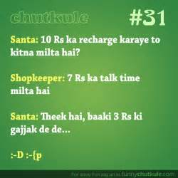 pic of chutkule pin chutkule santa us for funny reading to crack pictures