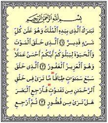 bacaan al quran juz 29 surat 67 al mulk ustadz abdurrahim juz 29 bahasa indonesia ensiklopedia bebas